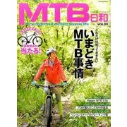 MTB日和 Vol.30 [ムック・その他]