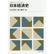 日本経済史(MINERVAスタートアップ経済学〈5〉) [全集叢書]