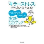 「キラーストレス」から心と体を守る! マインドフルネス&コーピング実践CDブック [単行本]