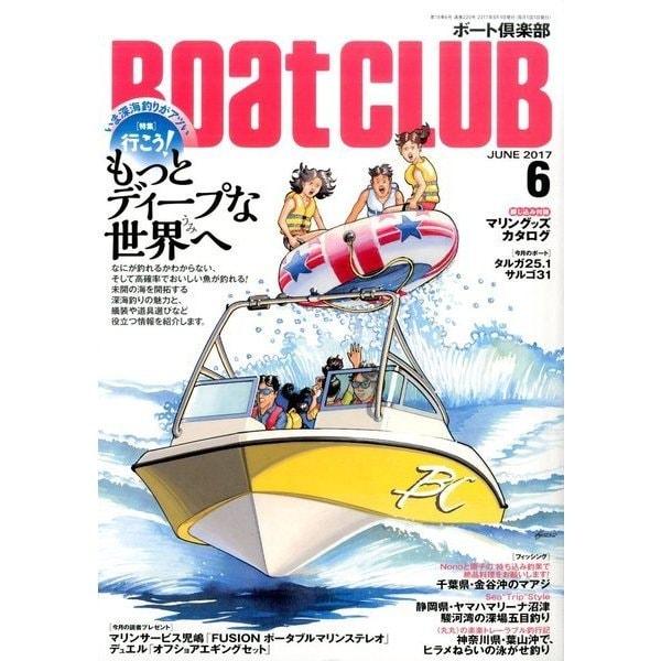 Boat CLUB (ボートクラブ) 2017年 06月号 [雑誌]