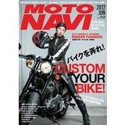 MOTO NAVI (モト・ナビ) 2017年 06月号 [雑誌]