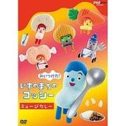 みいつけた! いすのまちのコッシー ミュージカレー (NHK DVD)