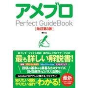 アメブロ Perfect GuideBook 改訂第3版 [単行本]