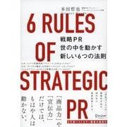 戦略PR 世の中を動かす新しい6つの法則 [単行本]