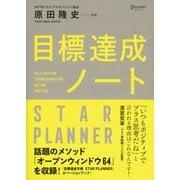 目標達成ノート―STAR PLANNER [単行本]