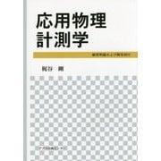 応用物理計測学―練習問題および解答例付 [単行本]