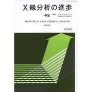 X線分析の進歩〈48〉(X線工業分析〈第52集〉) [単行本]