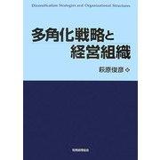 多角化戦略と経営組織 [単行本]