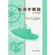 航海学概論 2訂版 [単行本]