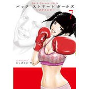 Back Street Girls 7(ヤングマガジンコミックス) [コミック]