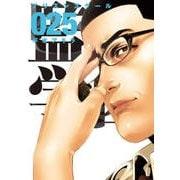 監獄学園 25(ヤングマガジンコミックス) [コミック]