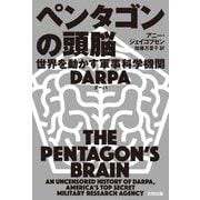 ペンタゴンの頭脳―世界を動かす軍事科学機関DARPA(ヒストリカル・スタディーズ〈19〉) [単行本]