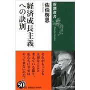 経済成長主義への訣別(新潮選書) [全集叢書]