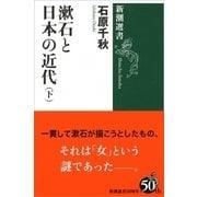 漱石と日本の近代〈下〉(新潮選書) [全集叢書]