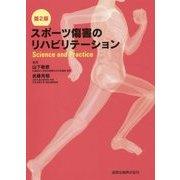 スポーツ障害のリハビリテーションScience and Practice 第2版 [単行本]