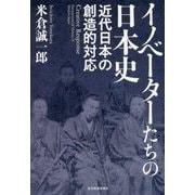 イノベーターたちの日本史―近代日本の創造的対応 [単行本]