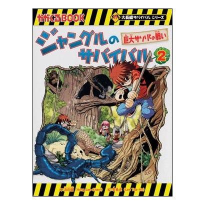 大長編サバイバル ジャングルのサバイバル 2 [全集・双書]