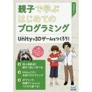親子で学ぶプログラミング Unityではじめてゲームをつくる本 [単行本]