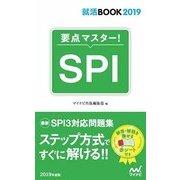 就活BOOK2019 要点マスター! SPI [単行本]