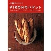 新版 家庭で焼けるシェフの味 VIRONのバゲット [単行本]