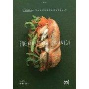新版イトキトのフレンチスタイルサンドイッチ [単行本]