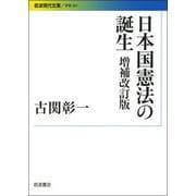 日本国憲法の誕生 増補改訂版 (岩波現代文庫) [文庫]