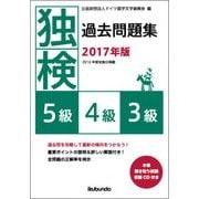独検過去問題集 5級・4級・3級〈2017年版〉 [単行本]