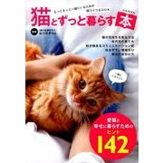 猫とずっと暮らす本 (M.B.MOOK) [ムック・その他]