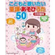 こどもと歌いたい童謡・あそびうた50―CD2枚付 [単行本]