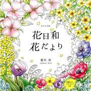 ぬりえBook 花日和 花だより (COSMIC MOOK) [ムック・その他]