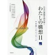 日本の課題を読み解くわたしの構想 2-中核層へのメッセージ [単行本]