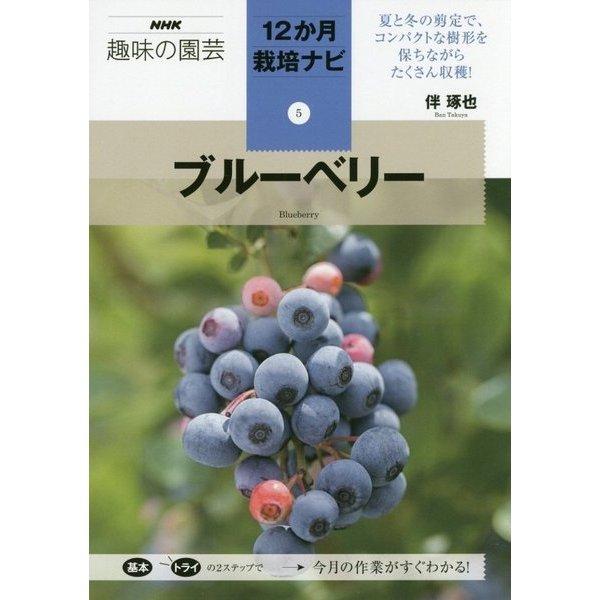 ブルーベリー(NHK趣味の園芸 12か月栽培ナビ〈5〉) [全集叢書]