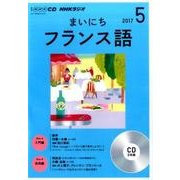 NHK CD ラジオ まいにちフランス語 2017年5月号 (語学CD) [磁性媒体など]