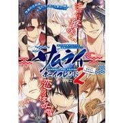 サムライボーイフレンド 2(F-BOOK Selection) [コミック]