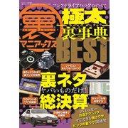 裏マニアックス -極太裏事典-BEST (三才ムックvol.951) [ムック・その他]