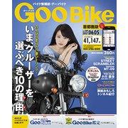 Goo Bike 首都圏版 2017年 6/5号 [雑誌]