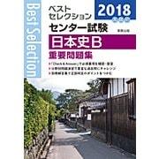 ベストセレクションセンター試験日本史B重要問題集 2018年 [単行本]