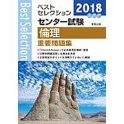 ベストセレクションセンター試験倫理重要問題集 2018年入試 [単行本]