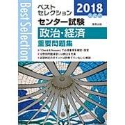 ベストセレクションセンター試験政治・経済重要問題集 2018 [単行本]