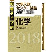 問題タイプ別大学入試センター試験対策問題集化学 2018 [単行本]