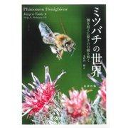 ミツバチの世界-個を超えた驚きの行動を解く [単行本]