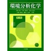 環境分析化学 第3版 [単行本]