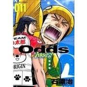 Odds VS!(11) [コミック]