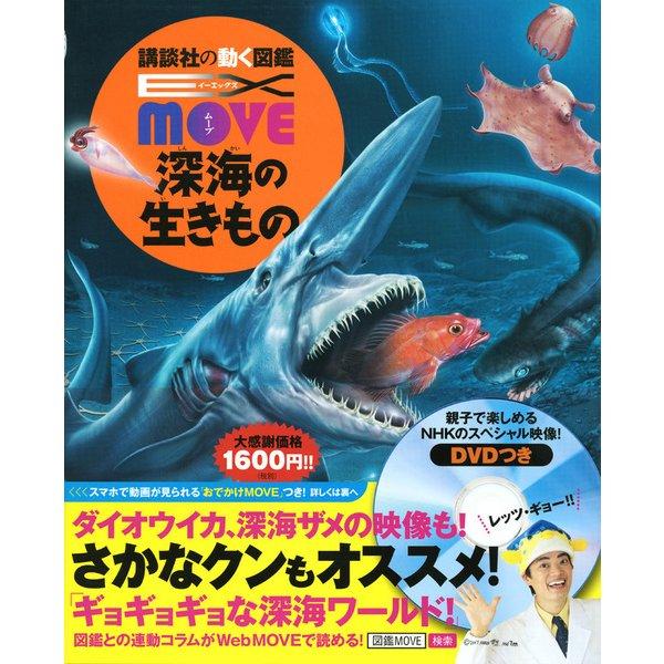 EX MOVE 深海の生きもの(講談社の動く図鑑MOVE) [図鑑]