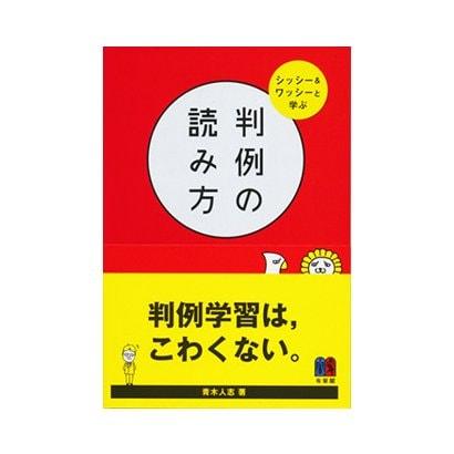 判例の読み方 [単行本]