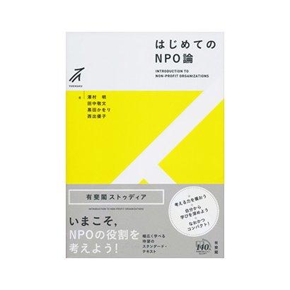 はじめてのNPO論 [全集叢書]