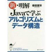 新・明解 Javaで学ぶアルゴリズムとデータ構造 [単行本]
