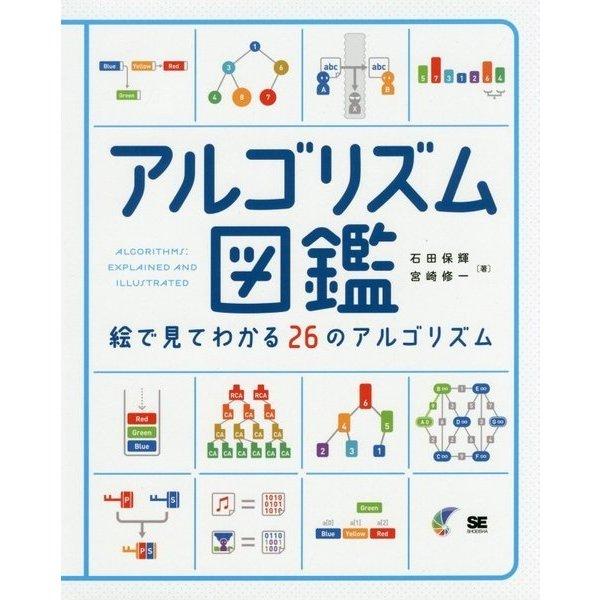 アルゴリズム図鑑 絵で見てわかる26のアルゴリズム [単行本]
