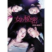 女の秘密 DVD-BOX1