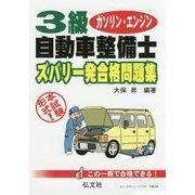 3級ガソリン・エンジン自動車整備士ズバリ一般合格問題集 第5版 [単行本]